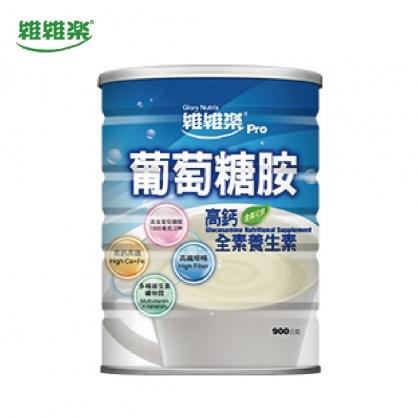 維維樂葡萄糖胺高鈣全素(減糖配方)養生素900G