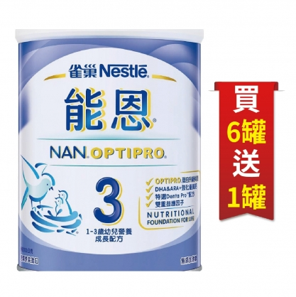 雀巢 能恩3幼兒營養成長配方奶粉800g X 6+1罐