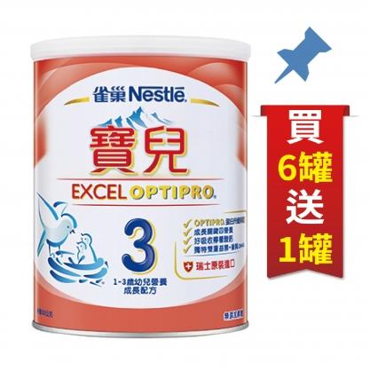 雀巢寶兒3號幼兒奶粉800g X 6+1罐