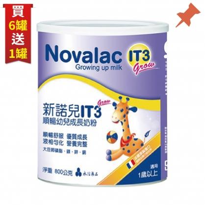 新諾兒IT3順暢幼兒成長奶粉800g X 6+1罐