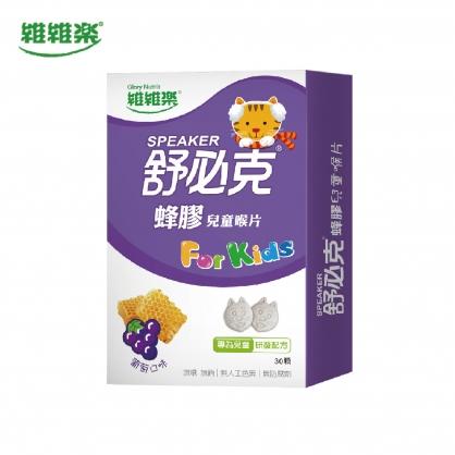 維維樂舒必克蜂膠兒童喉片(葡萄) X 30顆(盒)