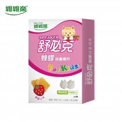 維維樂舒必克蜂膠兒童喉片(草莓) X 30顆(盒)