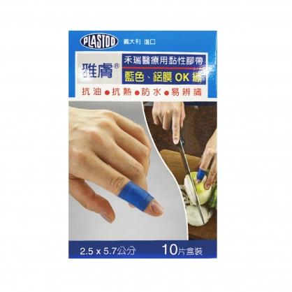 雅膚禾瑞藍色鋁膜OK繃2.5x5.7cm(10片)