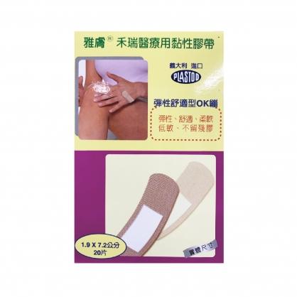 雅膚低敏彈性舒適型OK繃1.9 x 7.2cm (20片)
