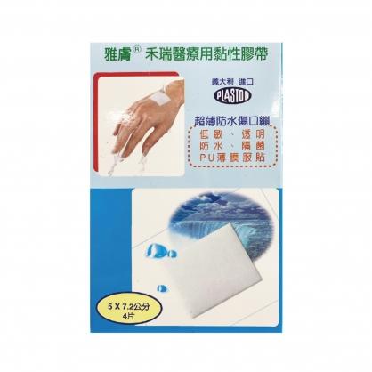 雅膚超薄防水繃5x7.2cm(4片)
