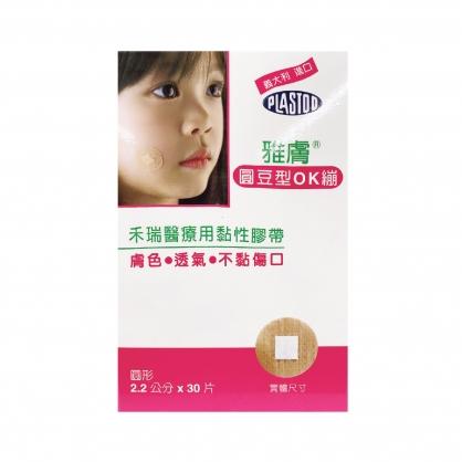 雅膚圓豆型OK繃2.2cm x30片