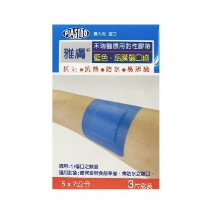 雅膚藍色鋁膜OK繃5x7cm(3片)
