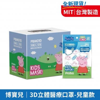 博寶兒 3D立體醫療防護(兒童)口罩-佩佩豬10枚入