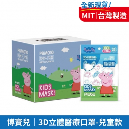 博寶兒 3D立體醫療防護(兒童)口罩-佩佩豬10枚入(盒裝)