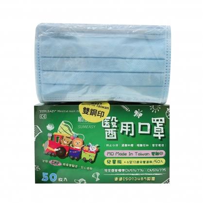 順易利 醫用雙鋼印口罩(兒童-藍色)