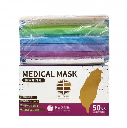 丰荷 一般醫用口罩(彩虹〝彩耳線〞-成人平面款) -新款外盒包裝