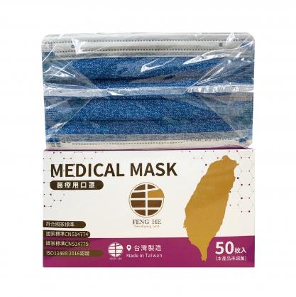 丰荷 一般醫用口罩(淺牛仔〝藍耳帶〞-成人平面款) -新款外盒包裝