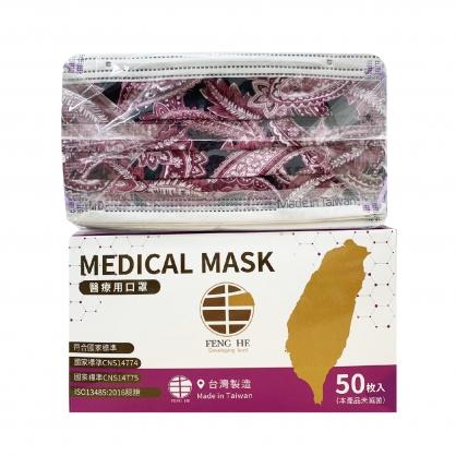 丰荷 一般醫用口罩(鳳羽圖騰〝紫耳帶〞-成人平面款) -新款外盒包裝