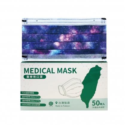 丰荷 一般醫用口罩(銀河星空〝黑耳線〞-成人平面款)
