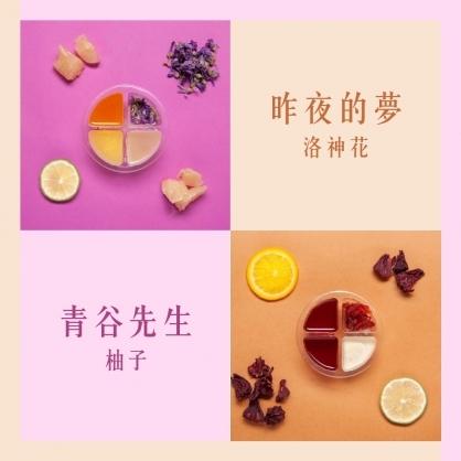 【調酒配方膠囊雙拼組合】內含_香柚3入+洛神花3入