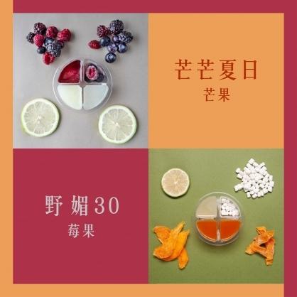 【調酒配方膠囊雙拼組合】 內含 _ 莓果3入+芒果3入