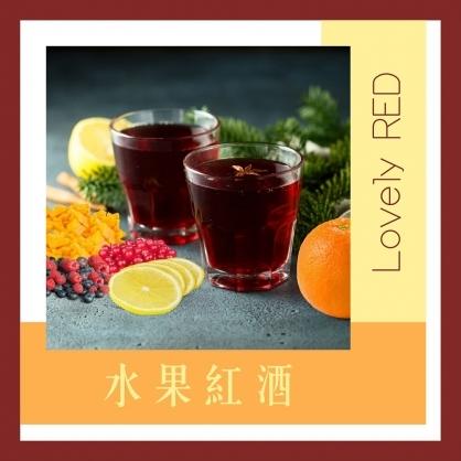 【Lovely RED】水果紅酒 配方膠囊6入