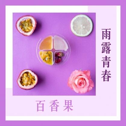 【雨露青春】百香果配方膠囊