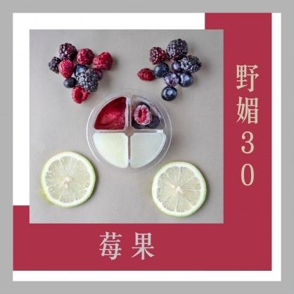 【野媚30】莓果配方膠囊