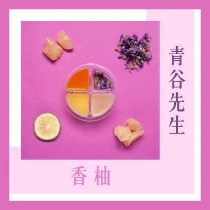 【青谷先生】柚子配方膠囊